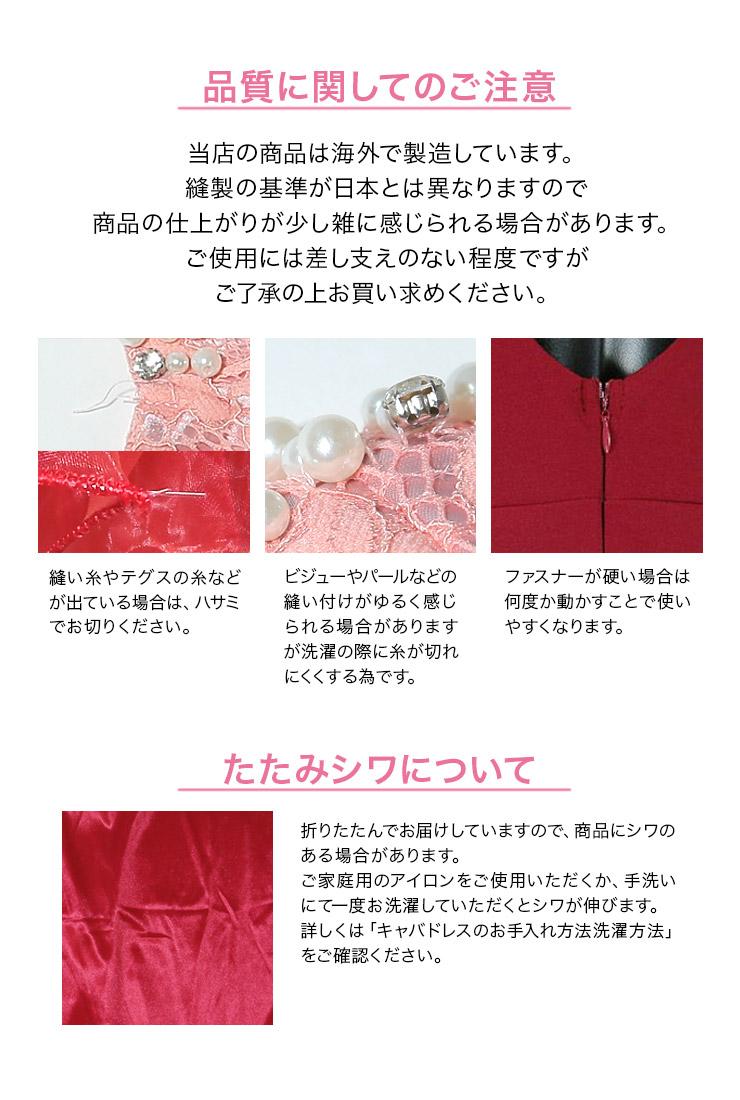 ドレスの品質について