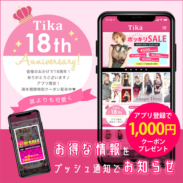 Tikaアプリでお得にお買い物