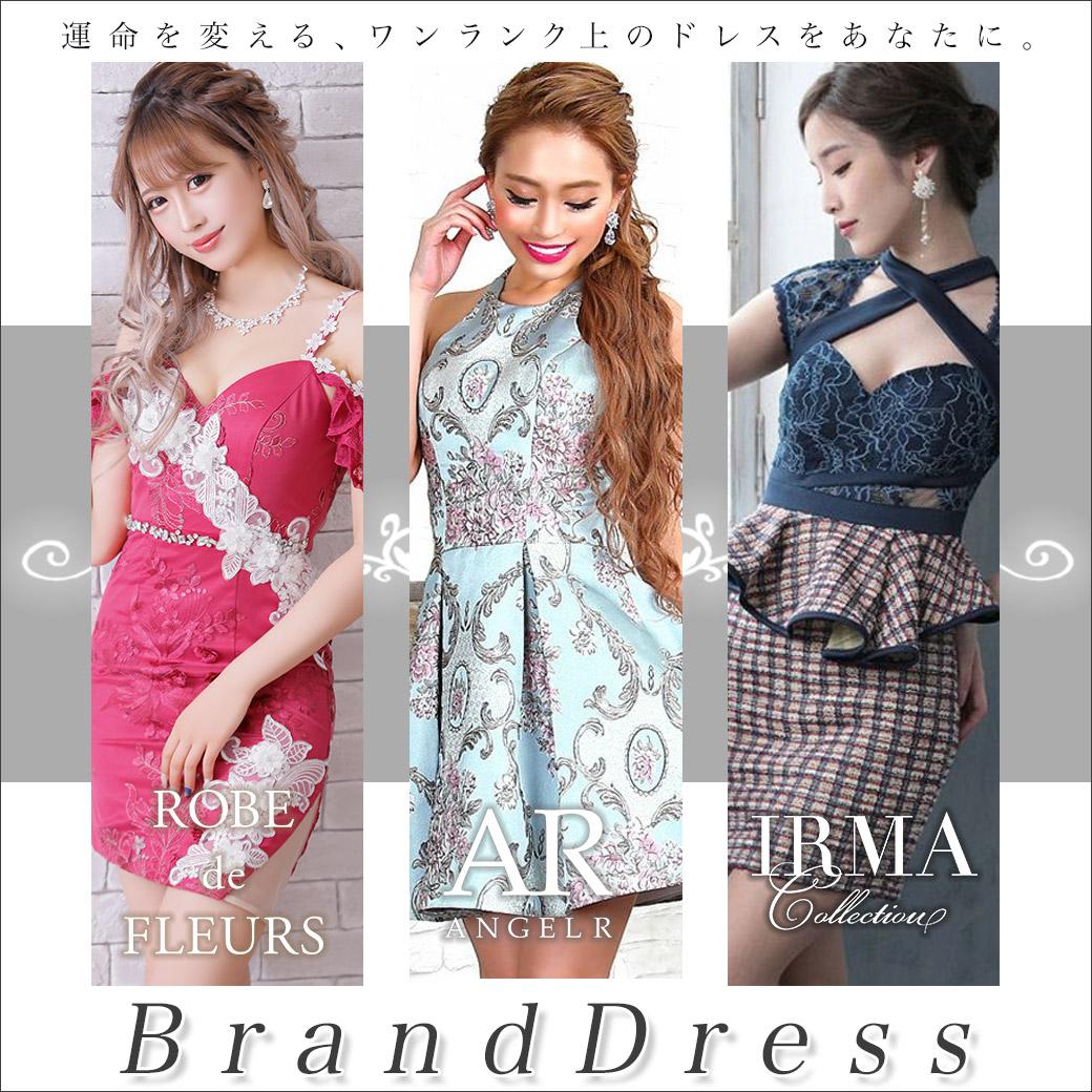 ブランドドレス