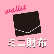 アウトレットミニ財布
