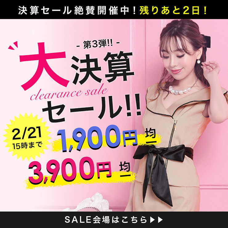 clearance_sale_3_2020_740.jpg
