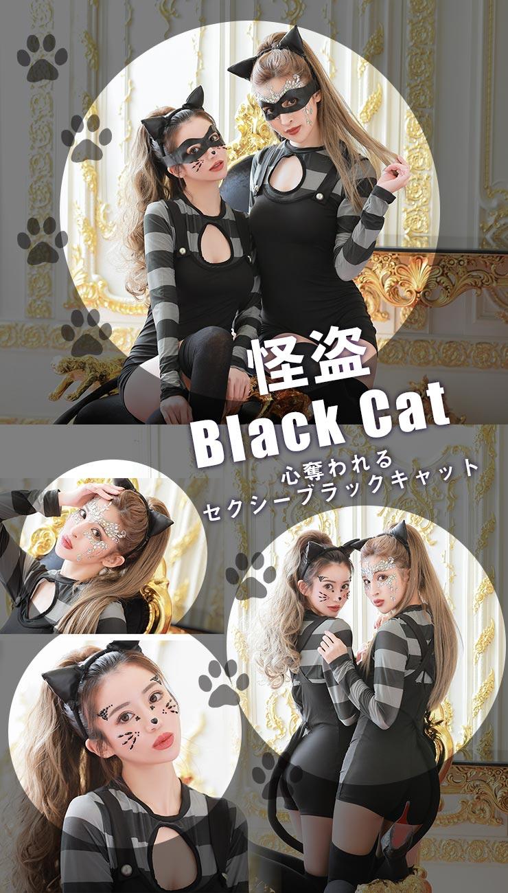 ブラックキャットのハロウィンコスプレを着る愛沢えみりとゆんころ