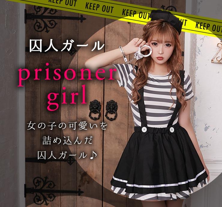 囚人ガールのハロウィンコスプレを着る聖奈ちゃん
