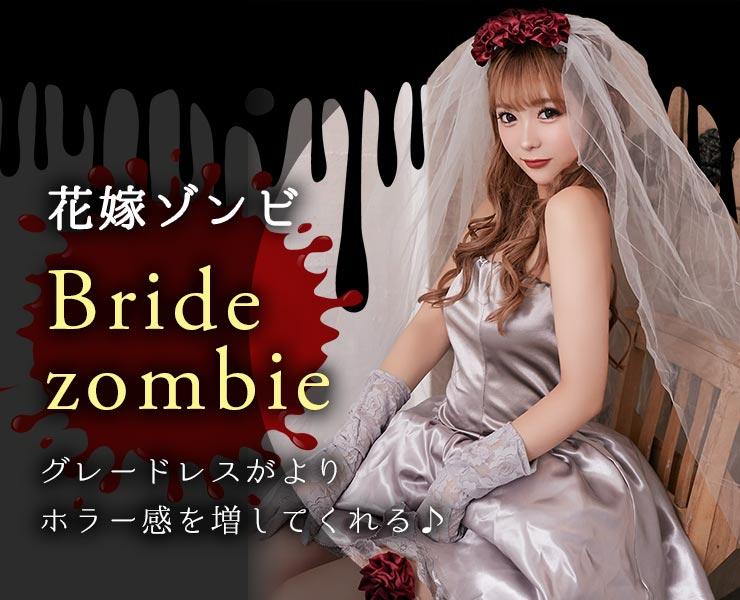 花嫁ゾンビのハロウィンコスプレを着る聖奈ちゃん
