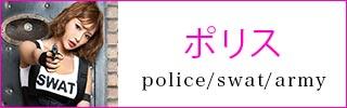 ポリス警察官のコスプレ衣装