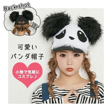 パンダ帽子をかぶる聖奈ちゃん