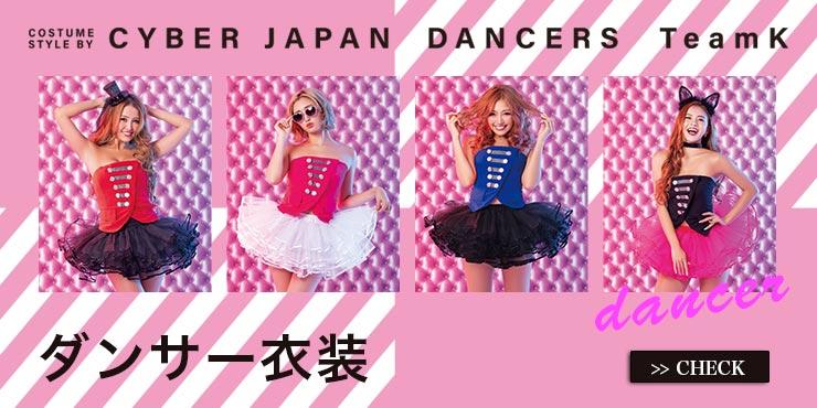 ダンサーカテゴリ