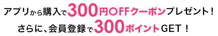 会員登録1000円