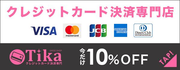 クレジットカード決済専門店