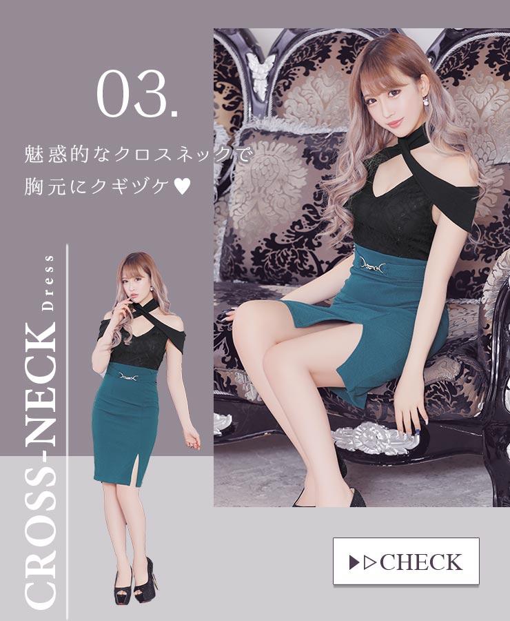 谷間魅せdressおすすめ93300