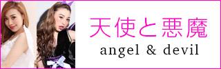 天使のコスプレ衣装と悪魔のコスプレ衣装