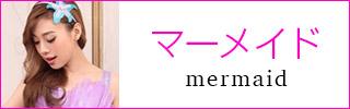 マーメイド人魚コスプレ衣装