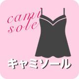 キャバドレス キャミソールのミニドレス