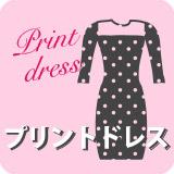 キャバドレスプリントドレス