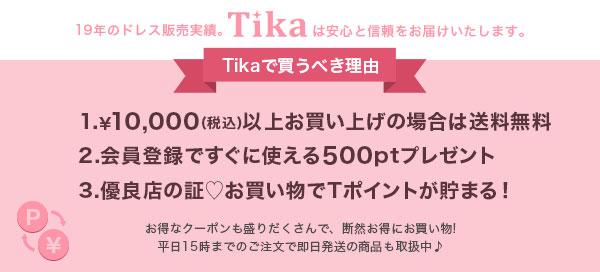 Tikaの会員について