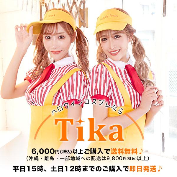 ハロウィンコスプレならTika!年中可愛いコスプレを販売♪シーンに合わせたコスプレを提案します!