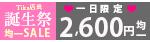 2600円均一