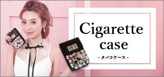 タバコケースを見る