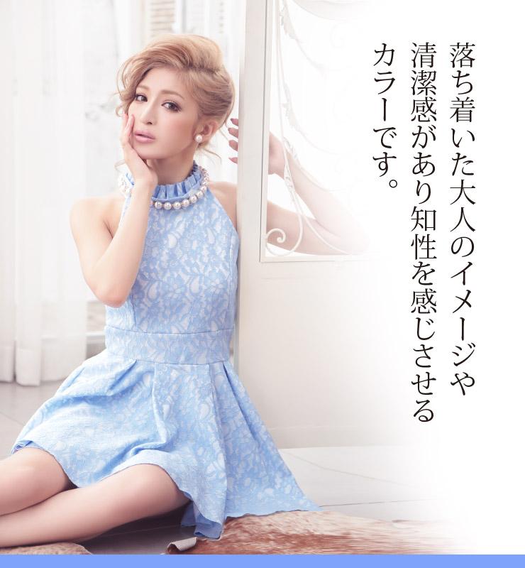 ブルーのキャバドレスっていいよ!