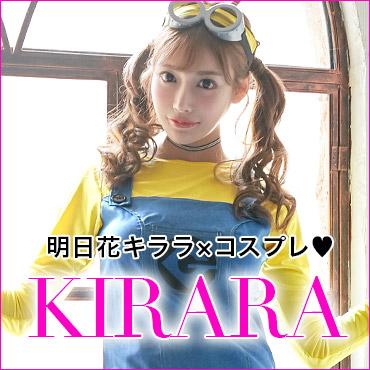 可愛さ満点!!明日花キララちゃんのコスプレ!!