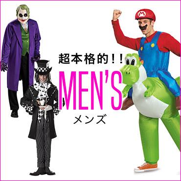 メンズ男性用コスプレ衣装