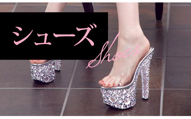 キャバドレスに合う靴