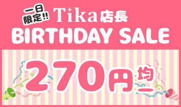 1日限定コスプレ270円均一セール