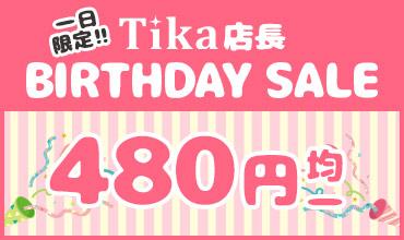 1日限定コスプレ480円均一セール