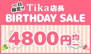 1日限定コスプレ4800円均一セール