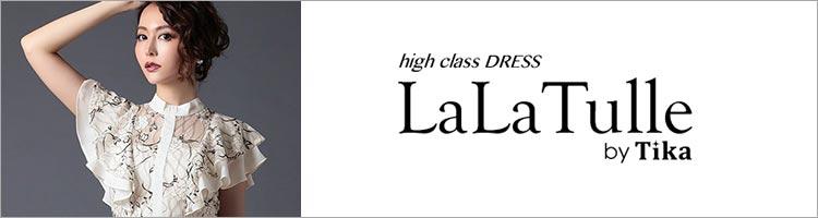 ララチュールのカテゴリー