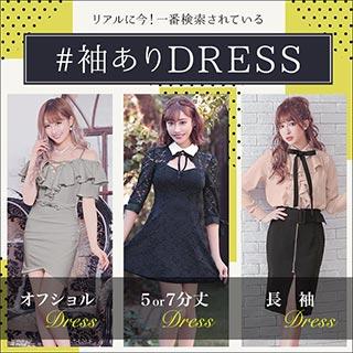 今一番検索されている袖ありドレス
