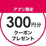 アプリからお買い物で300円分クーポンプレゼント