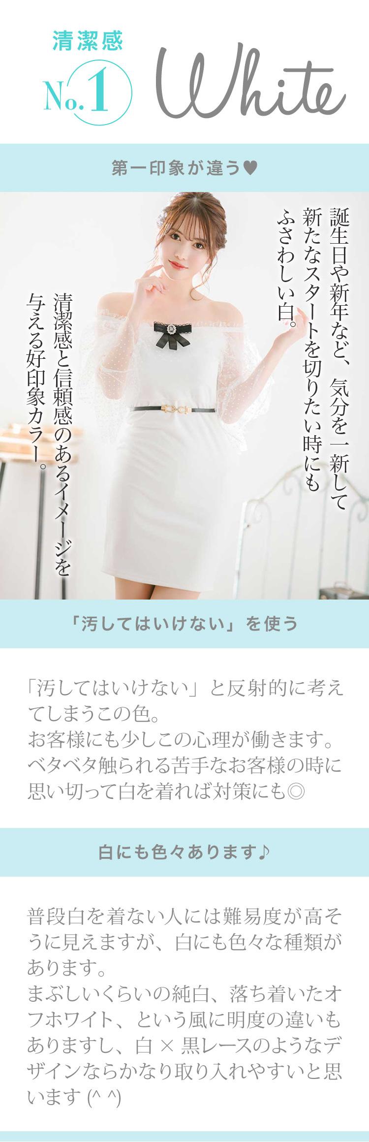 ホワイトのキャバドレスっていいよ!