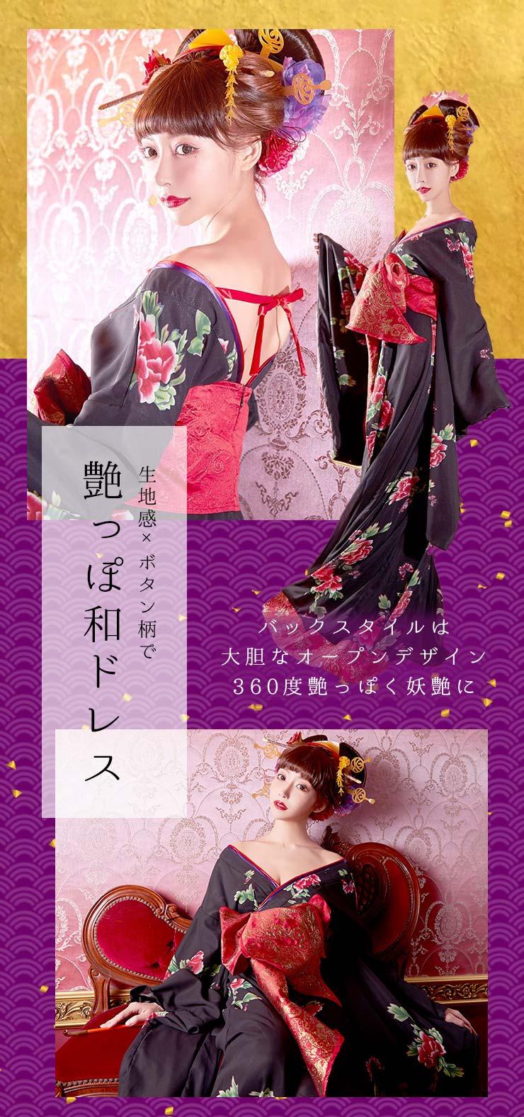 和柄ドレスを着る明日花キララちゃん