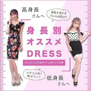 体型お悩み別ドレス