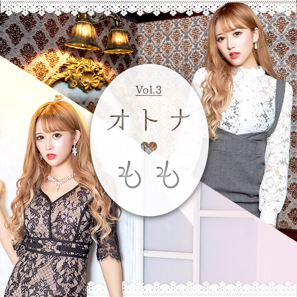 オトナもも-vol.3-この秋におすすめな伊藤桃々着用の新作大人ドレス