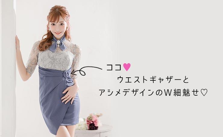 技ありデザインドレスを着る明日花キララちゃん