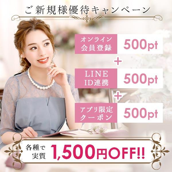 ご新規さま優待キャンペーン!!オンライン会員登録+LINEID連携+アプリダウンロードで実質1,500円オフに♪