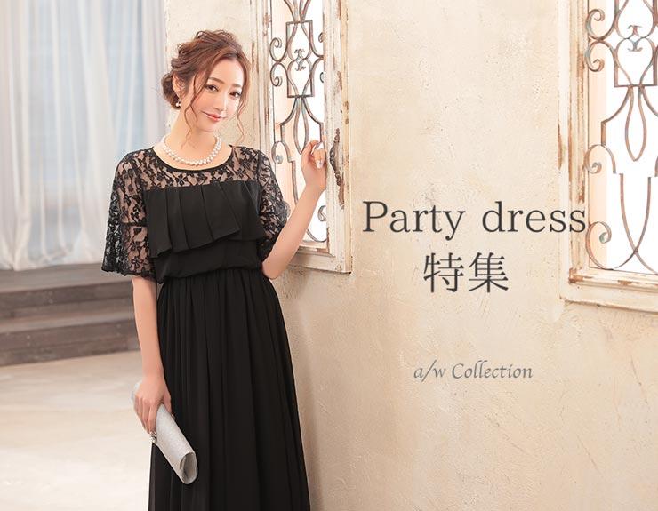 party_dress_740_575.jpg