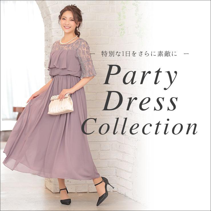 partydress_740_0729.jpg