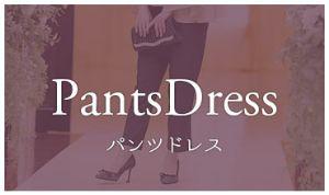 パーティードレスのパンツドレス