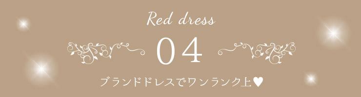 レッドドレス タイトル
