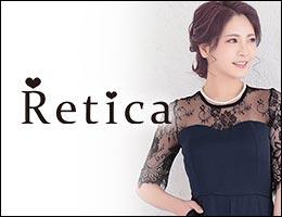 retica レティカ