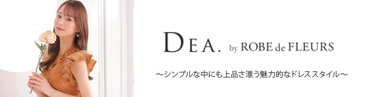 deaのカテゴリー