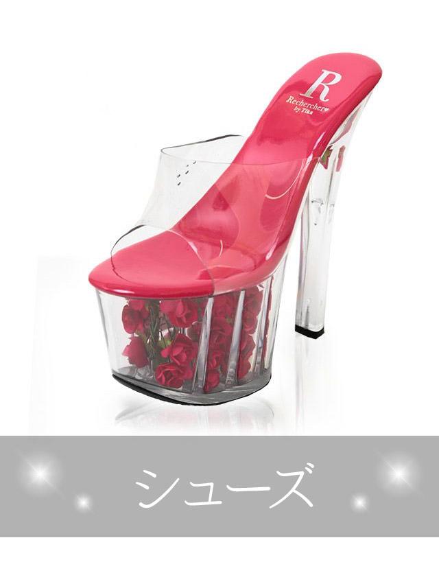 レッドドレスに合う靴