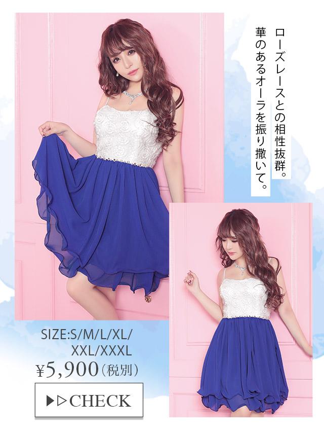 画像5 おすすめ春ドレス