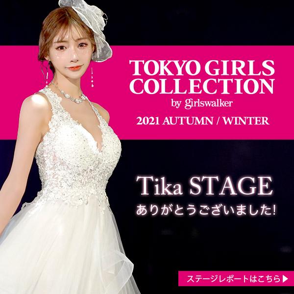 東京ガールズコレクション2021 AUTUMN / WINTER Tikaステージありがとうございました!