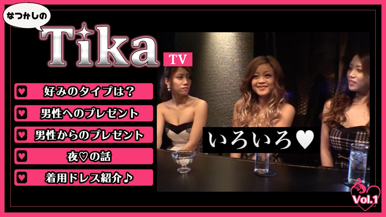 Tika TVのサムネイル画像