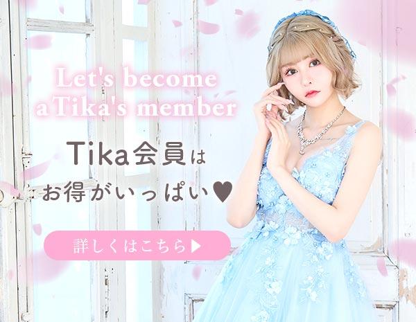 Tikaの会員はとってもお得!