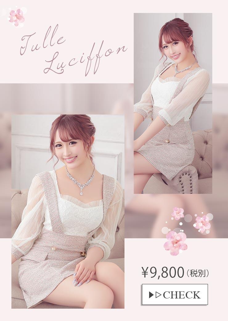 画像1 おすすめ春ドレス